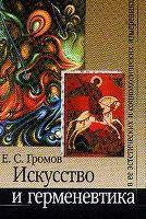 Е. С. Громов - Искусство и герменевтик