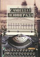 Самиздат Ленинграда