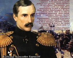 Страница фотоальбома к 200-летию В.А. Корнилова