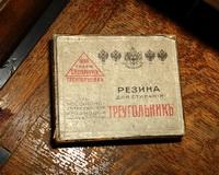 Упаковка резины для стирания (XIX век)