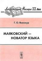 Маяковский - новатор языка (книга)